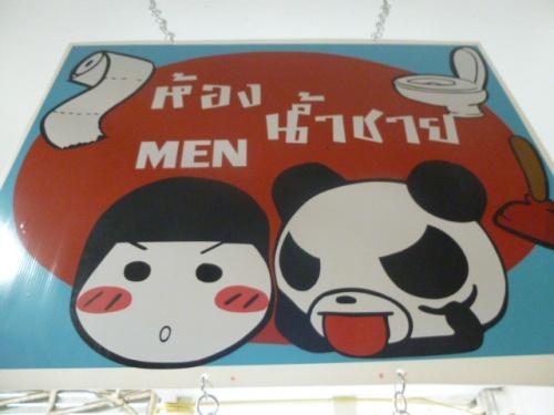 Best Men's Room Sign ever?
