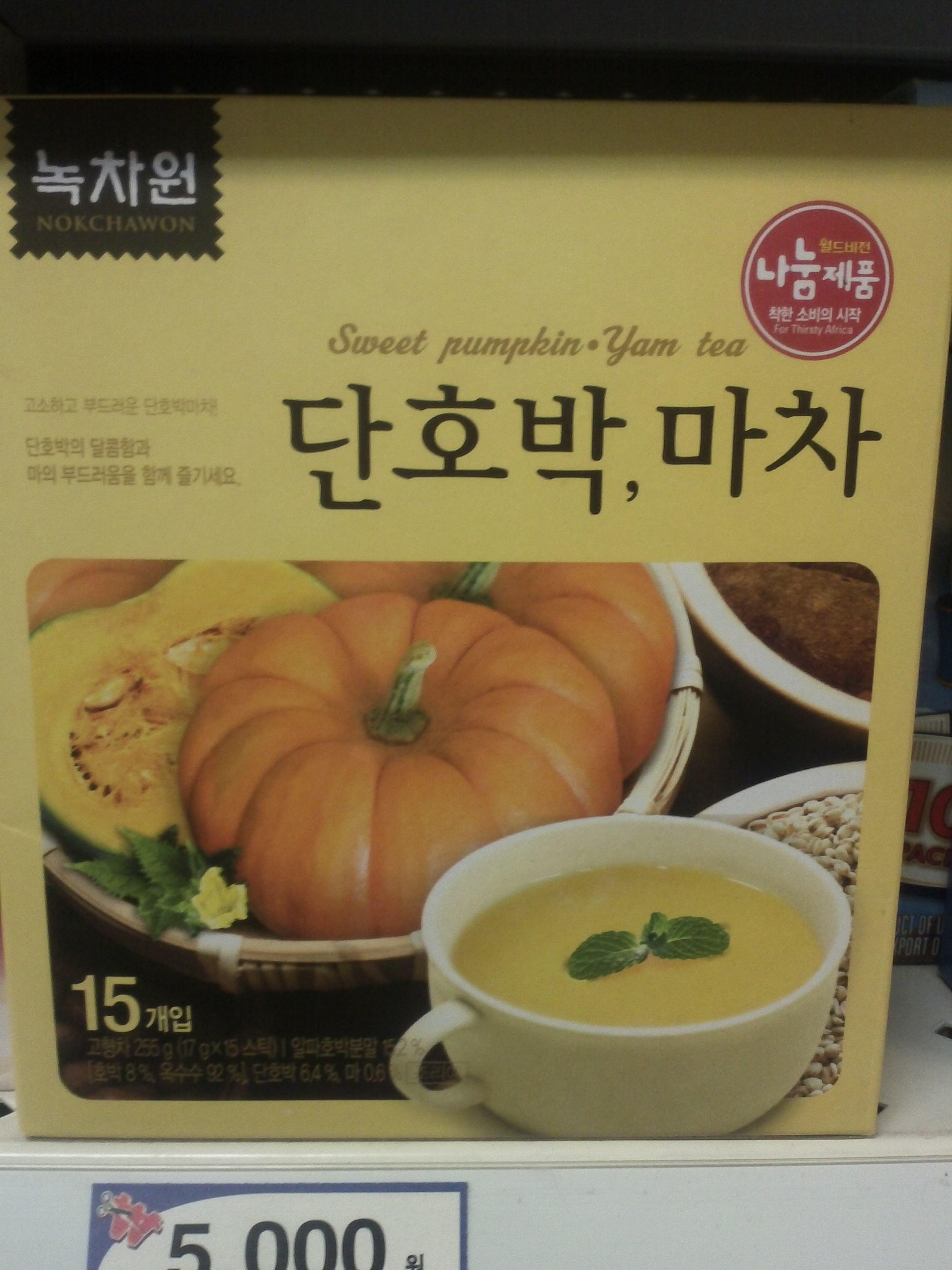 Random discoveries at a Korean Grocery store | Are We There