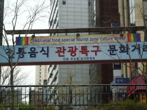 Korean and English